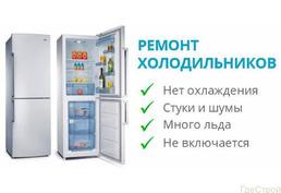 Ремонт стиральных машин,  посудомоечных машин,  холодильников  в  Твери на дому