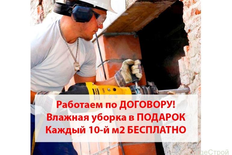Демонтаж квартир, домов ,стяжки, пола, стен, зданий, плитки, окон, дверей, перегородок