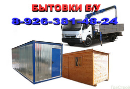 Бытовки бу строительные вагончики блок контейнеры бу, морские контейнеры бу.