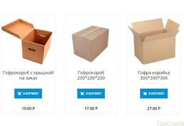 Гофрокартонные коробки: основные свойства и отрасли использования