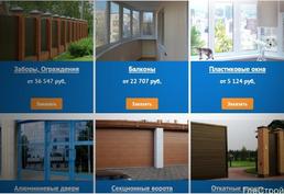 Недорогие и квалифицированные строительно-монтажные услуги от компании «СтройГарант»